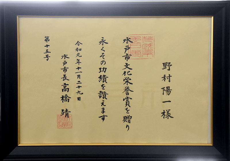 水戸市文化栄誉賞